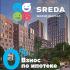 ЖК SREDA: Квартиры с отделкой от 3,9 млн
